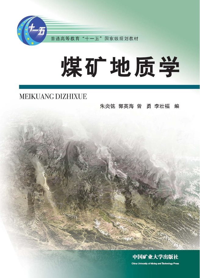 煤矿地质学 普通高等教育 十一五 国家级规划教材