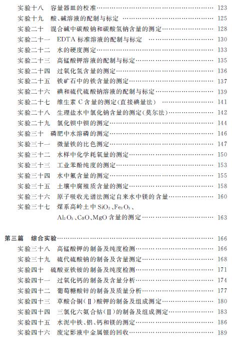 分析化学实验指导_《无机及分析化学实验(第三版)》   中国矿业大学出版社